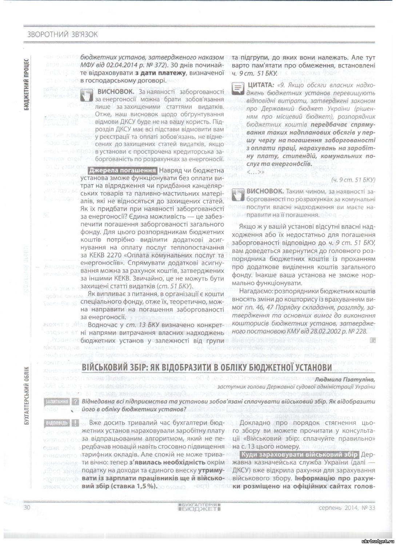 кошторис бюджетних установ бланк 2013