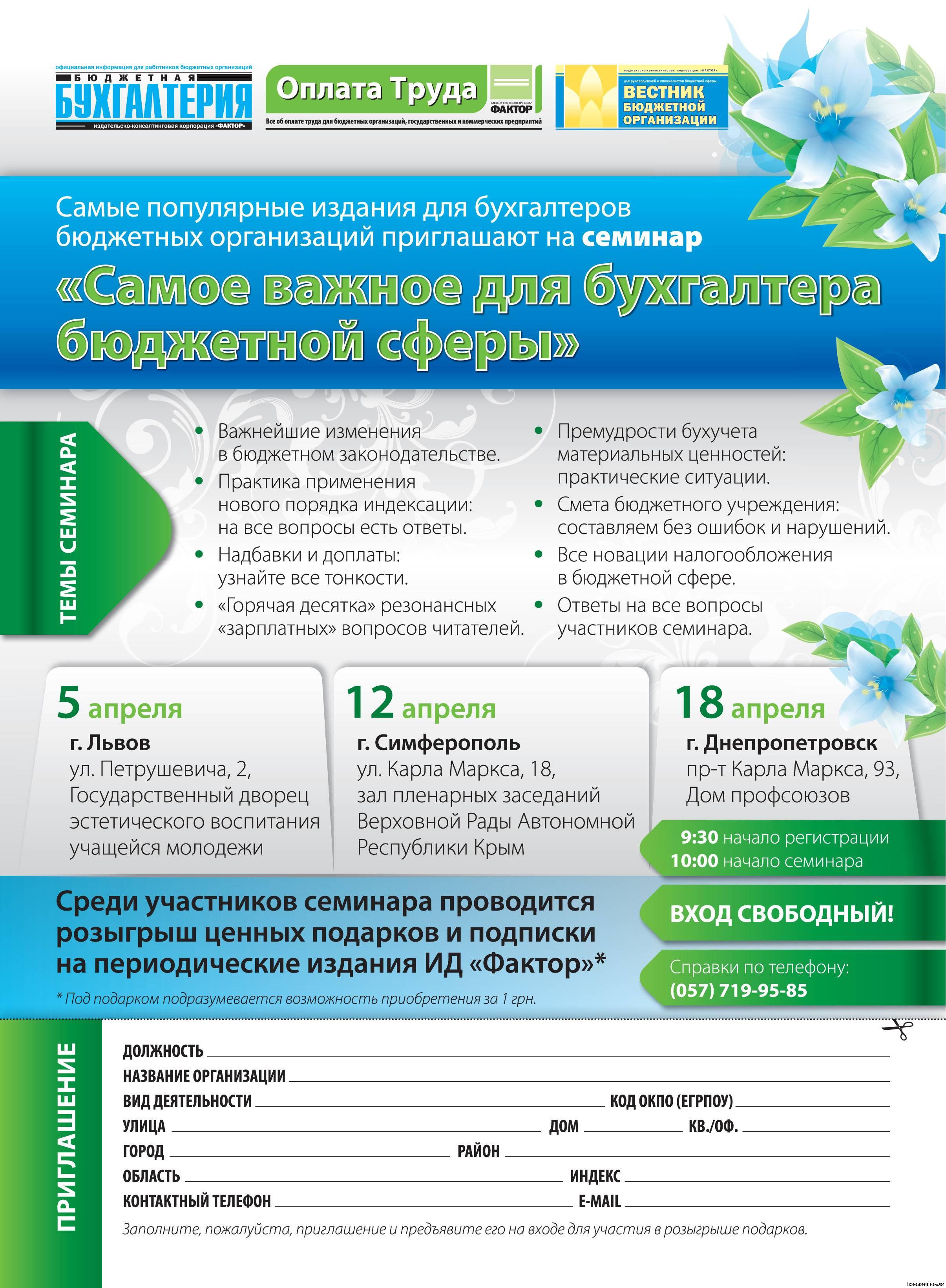 бюджетних установ України